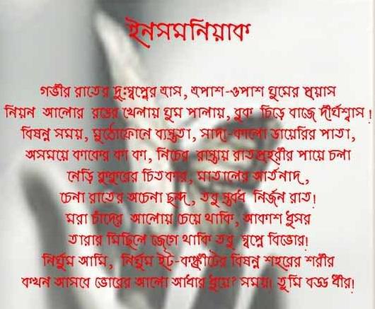 Bangla Kobita, Kabita Blog, SMS, Kabbo, Gan, English Poem, SMS ...