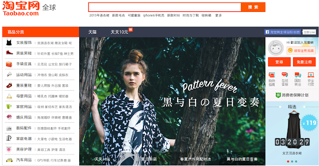 eCommerce websites in China-taobao