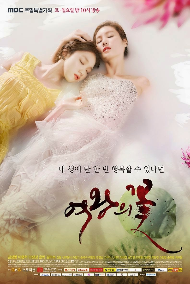 Drama Queen's Flower