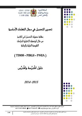 دليل المدرسة و المدرس الخاص بتحسين التحصيل في مجال التعلمات الأساسية ( TIMSS - PIRLS - PNEA)