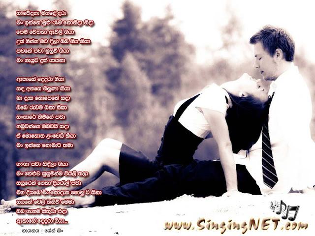 Sanwedana Mahade Dara Lyrics, Sanwedana Mahade Dara Mp3, Artist - Shane Zing