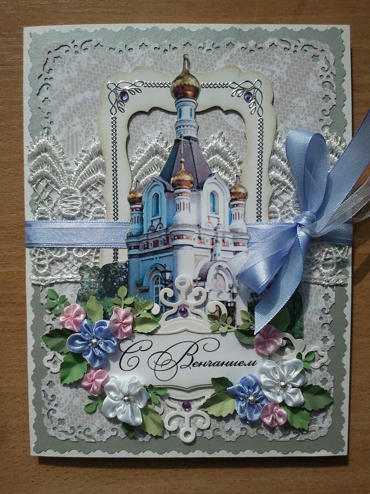 открытки с венчанием фото