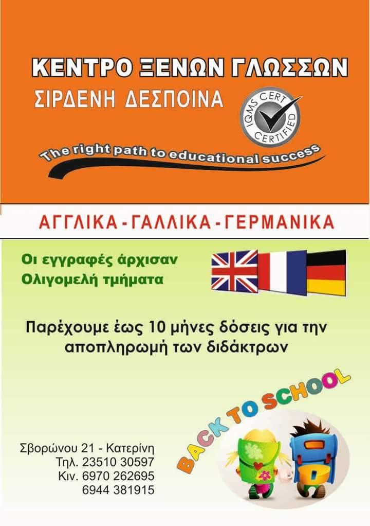 Κέντρο Ξένων Γλωσσών Σιρδένη Δέσποινα