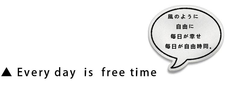 毎日が自由時間