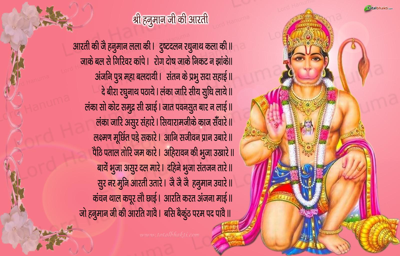 http://2.bp.blogspot.com/-0QIl2FXRUWc/TuUFlRWirtI/AAAAAAAAAPc/mNS4ZMN-MqM/s1600/Hanuman-Aarti-Wallpaper-1366.jpg