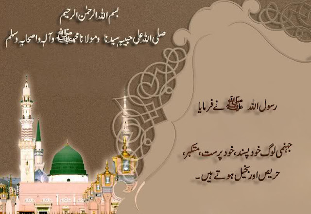 Hadees In Urdu