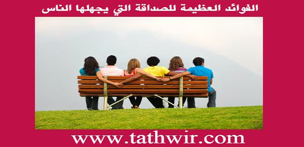 الفوائد العظيمة للصداقة و الوحدة و الاغتراب