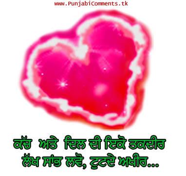 Punjabi Graphics and Punjabi Photos : SAD PUNJABI COMMENT