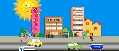 Πληροφορίες και παιχνίδια για το σεισμό