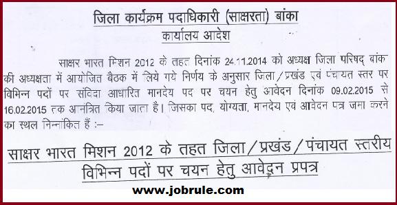 Bihar Banka District latest Jobs Opening Advertisement February 2015