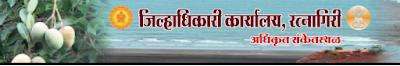 ZP Ratnagiri Bharti 2015 ratnagiri.nic.in