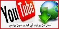 Free Youtube Downloader - تحميل من اليوتيوب اون لاين