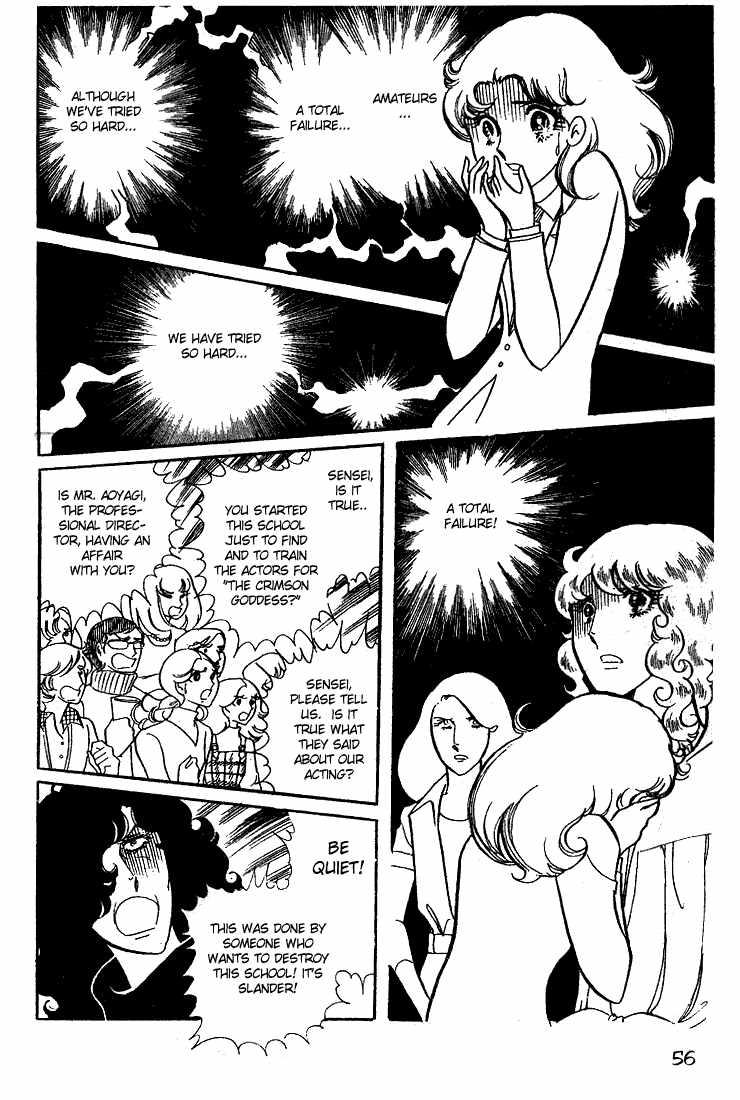 Glass Mask 012 page 15