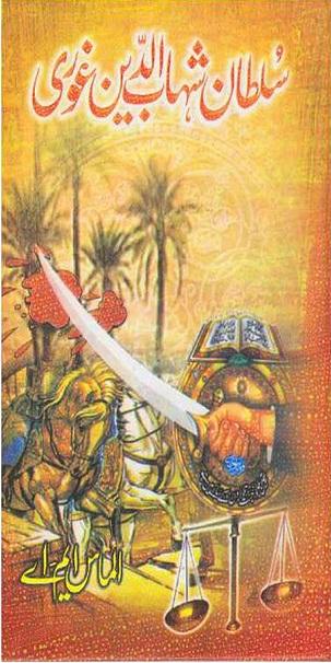 Sultan Shahab Ud Din Ghaouri By Almas MA