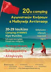 20o Camping Αγων. Κινήσεων-Μαθ. Αντίστασης