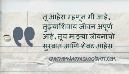 Marathi Shayari for Life 1