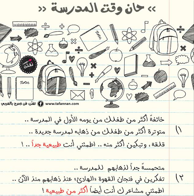 مشاعر الأم في أول يوم مدرسة لطفلها مشاعر طبيعية It is school time حان وقت المدرسة