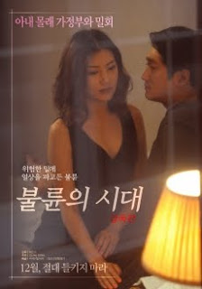 [เกาหลี18+] Era Of Affair (2017) [Soundtrack]