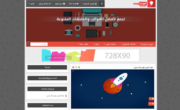 قالب عرب ويب الاحترافي 2016