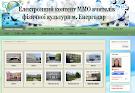Електронний контент ММО вчителів фізичної культури м. Енергодар