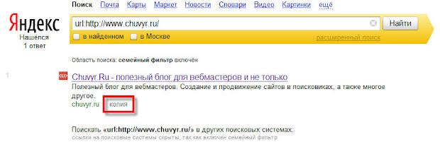 Просмотр копии удаленной веб-страницы в индексе поисковой системы Яндекс