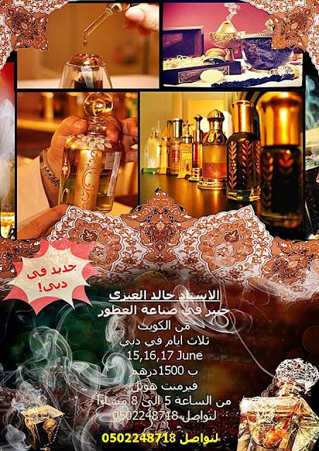 «دورة صناعة العطور» مع  الاستاذ خالد العنزي  من الكويت  في دبي
