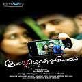 Kuraiondrumillai Tamil Movie Review