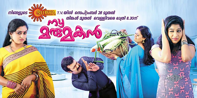 My Marumakan Serial on SuryaTV