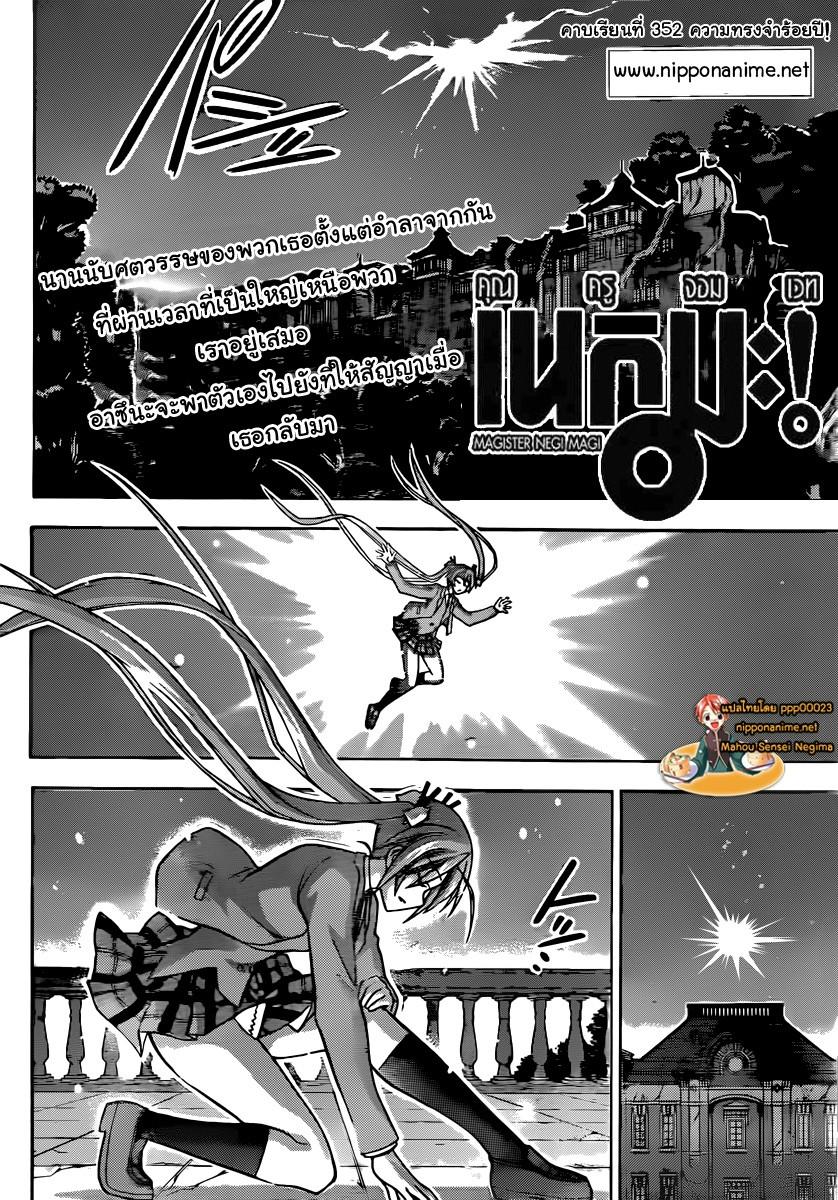 อ่านการ์ตูน Mahou Sensei Negima คาบเรียนที่ 352 ความทรงจำร้อยปี ภาพที่ 2