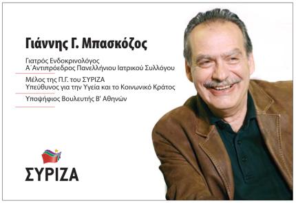 giannis-g-baskozos-ypopsifios-syriza-v-athinon