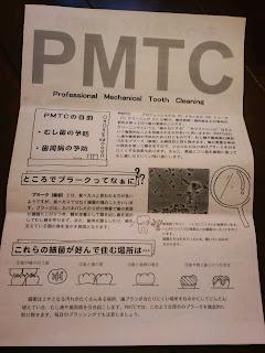 写真:歯科医でもらったPTMCの説明書の表紙。