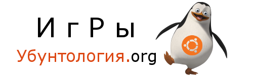 Игры Убунтология.org