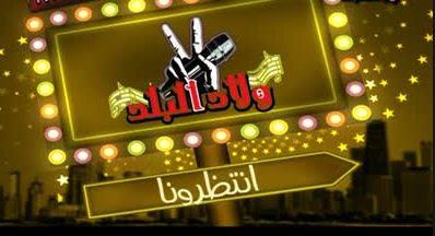 تردد قناة ولاد البلد /Ladd country and channel frequency on the Nilesat