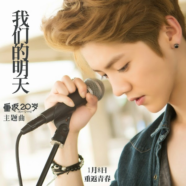 Luhan - our tomorrow (back to 20 ost)