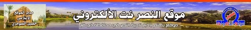 موقع النصر نت الألكتروني