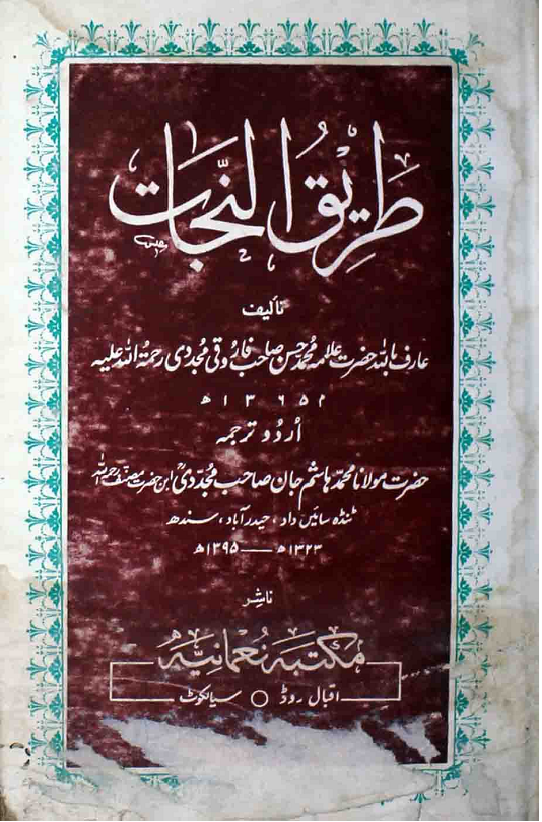 Tareeq-al-Nijat Islamic Book