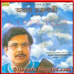 Free download bangla mp3 songs: ParadeshI Megh Jaao Re Phirey (Nazrul ...