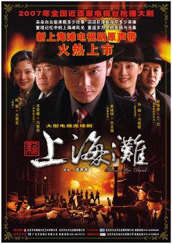 Phim Tân Bến Thượng Hải - Shanghai Bund