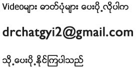 Contact To DrChatGyi