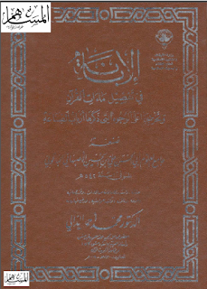 الإبانة في تفصيل ماءات القرآن. الباقولي