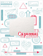 """ТЗ """"Скраппинг без скрапбумаги"""" до 31.05"""