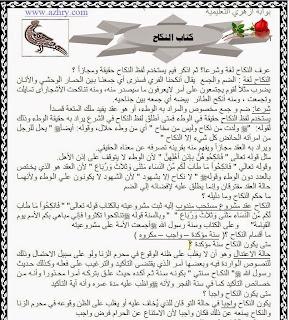 مذكرة فقه حنفي للصف الثالث الثانوي