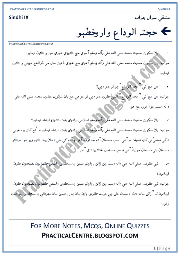 khutba haja tul wida urdu Khutbah hajjatul wida - question answers - sindhi notes 9th question answers from chapter no 01 khutbah hajjatul wida for class ix, 9th, ninth class.