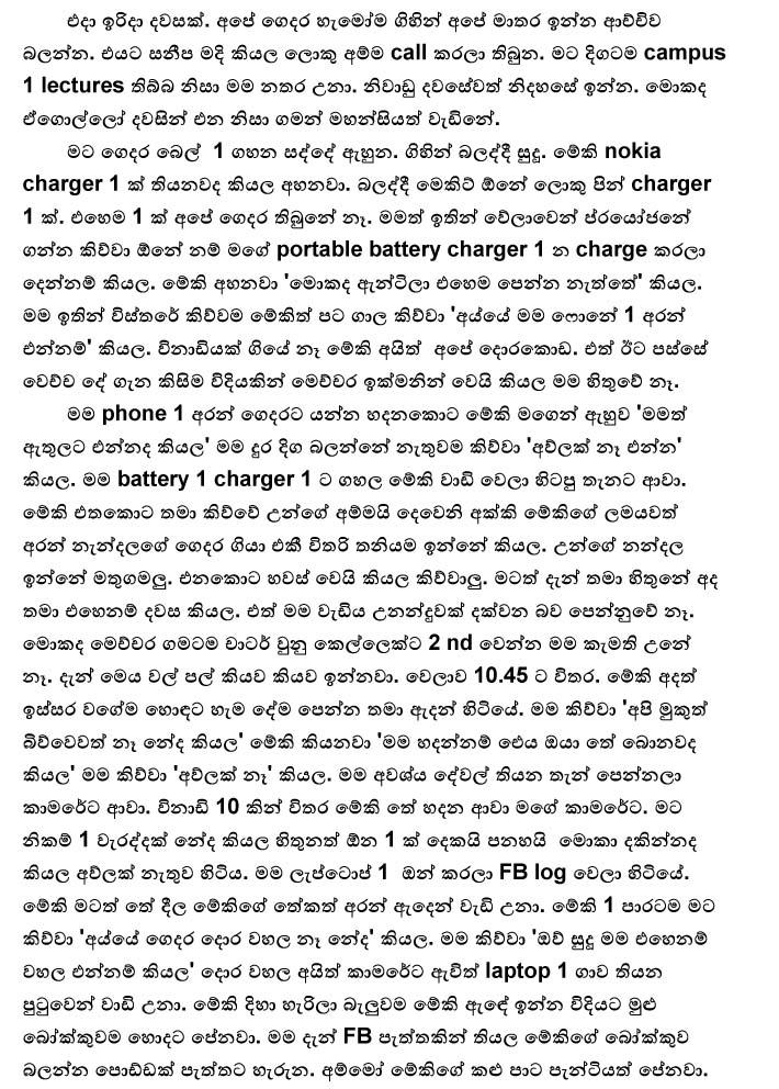 Sinhala Wela Katha and Wala katha Stories Sinhala Wal - Sri Lankan