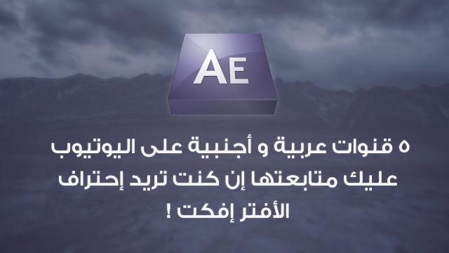 5 قنوات عربية و أجنبية على اليوتيوب عليك متابعتها إن كنت تريد إحتراف الأفتر إفكت !