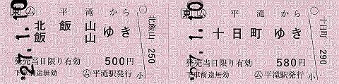 平滝駅 常備軟券乗車券1 一般式