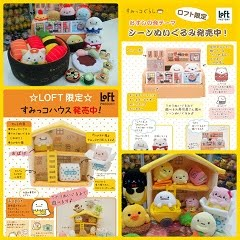 2015 Sumikko Gurashi Japan Loft Obake Collection