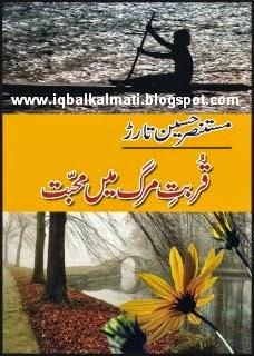 Qurbat-e-Merg Main Mohabbat