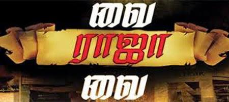 Vai Raaja Vai Movie Teaser   Gautham Karthik, Priya Anand, Vivek   Trailer