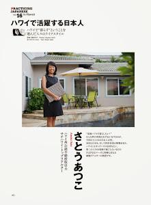 「ハワイスタイル」枻出版 2013年6月号より